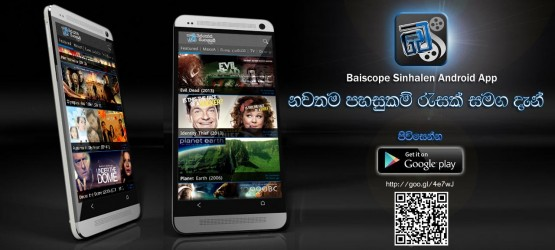 ANDROID BAISCOPE