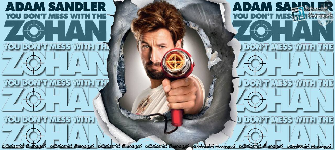 dont mess with zohan full movie free download