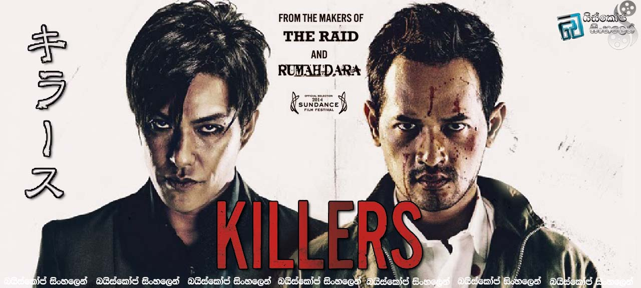 The Killers (2014)