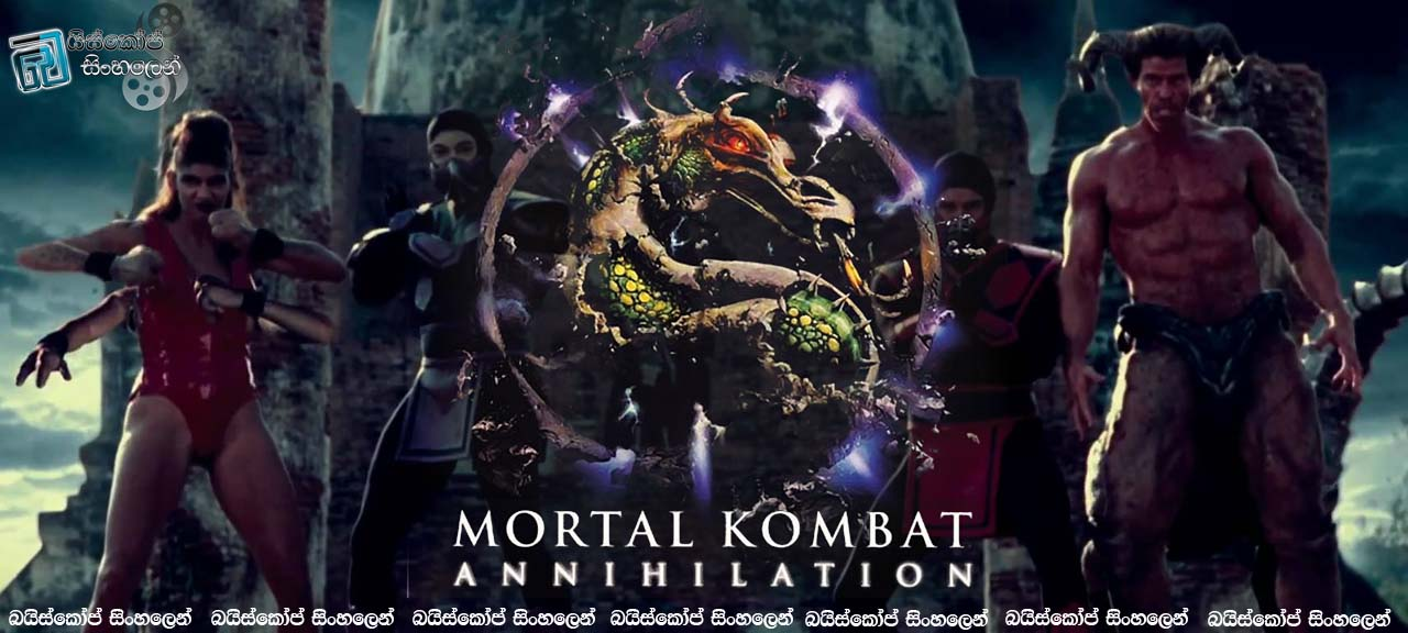 mortal kombat annihilation 1997 �������� ����������� �������