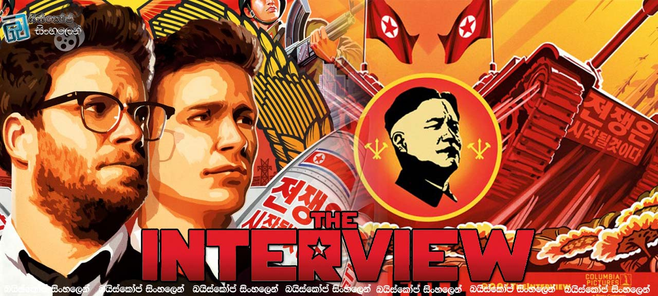 The Interview 2014