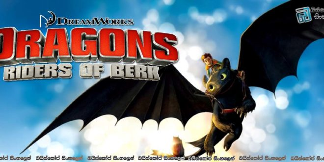 Dragons Riders of Berk S01E01 720p HDTV x264 NGCHD