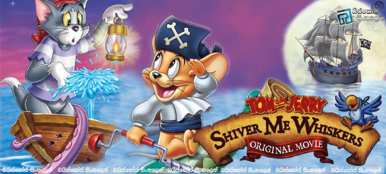 tom and jerry shiver me whiskers 2006
