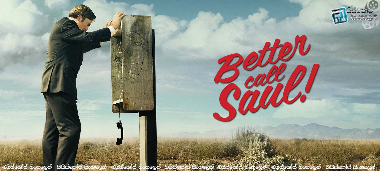better call saul 1