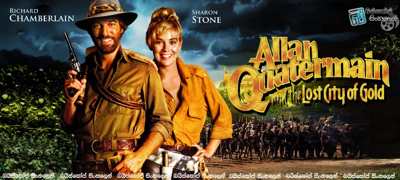 Allan Quatermain And The Lost City Of Gold 1985