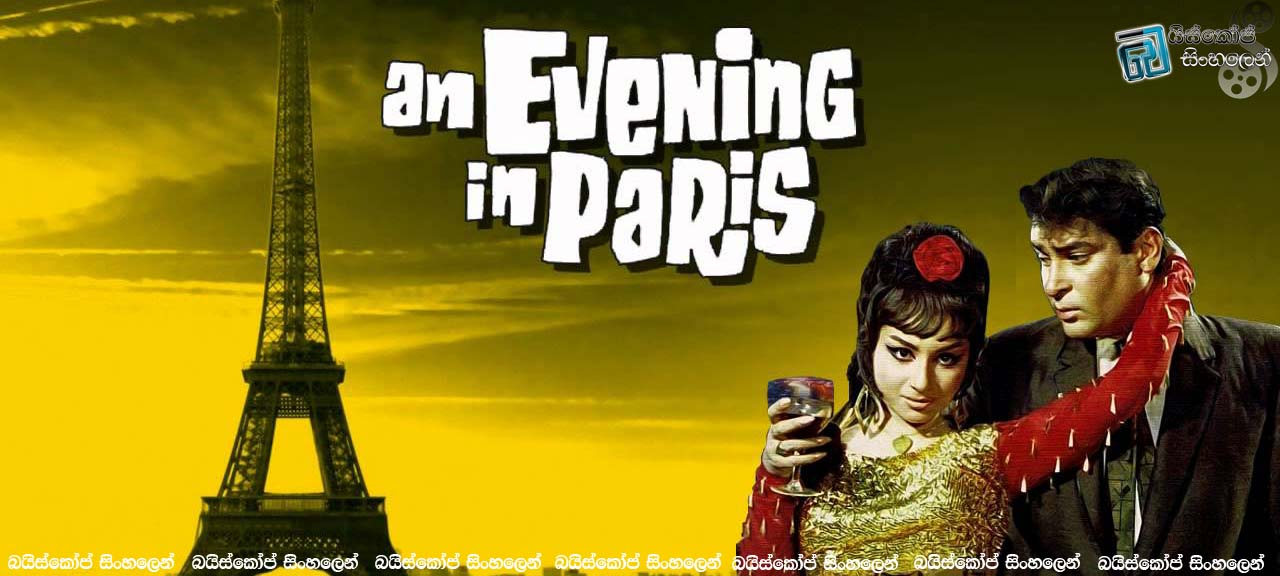 An evening in Paris[1967]