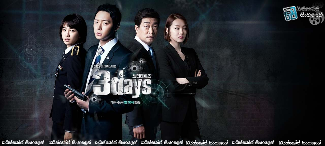 Three Days 2014 (TV) 1