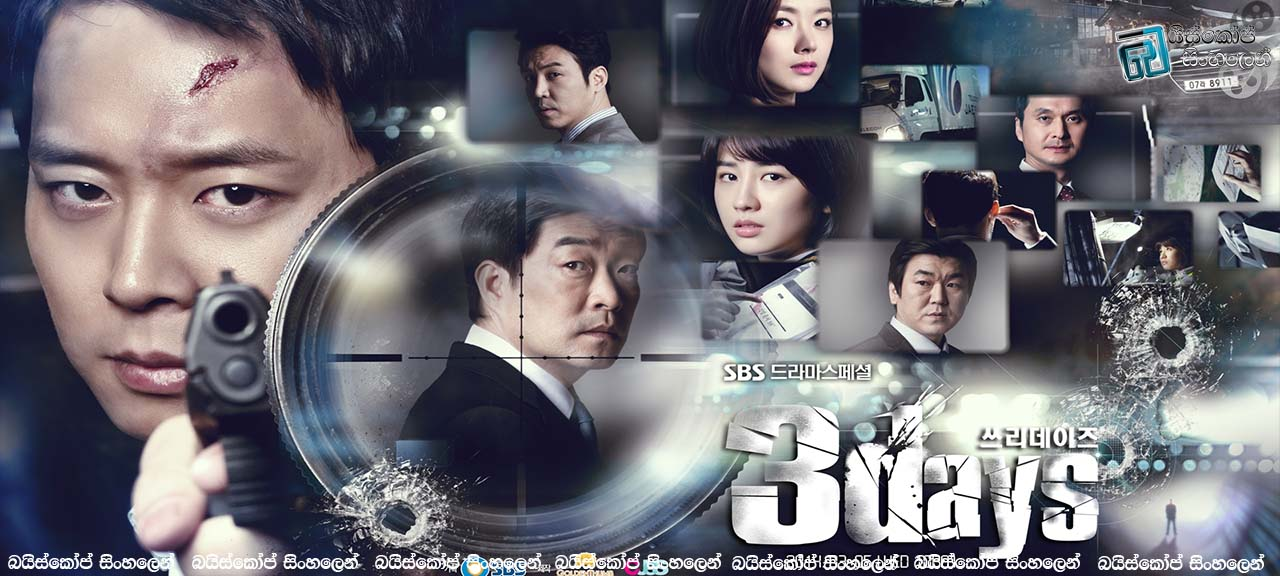 Three Days 2014 (TV) 3