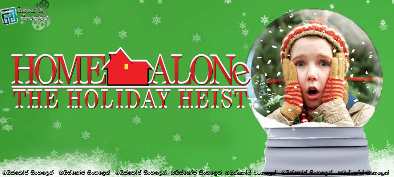 Home Alone The Holiday Heist (2012)
