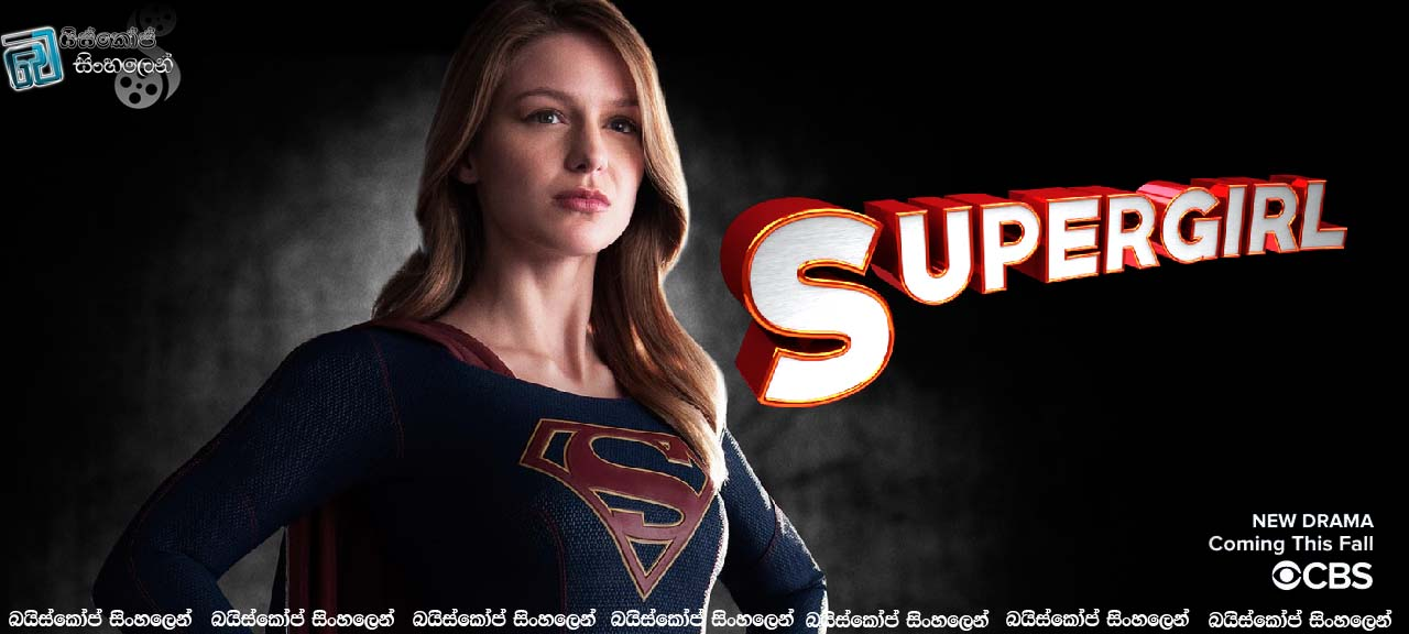 Super Girl tv 2