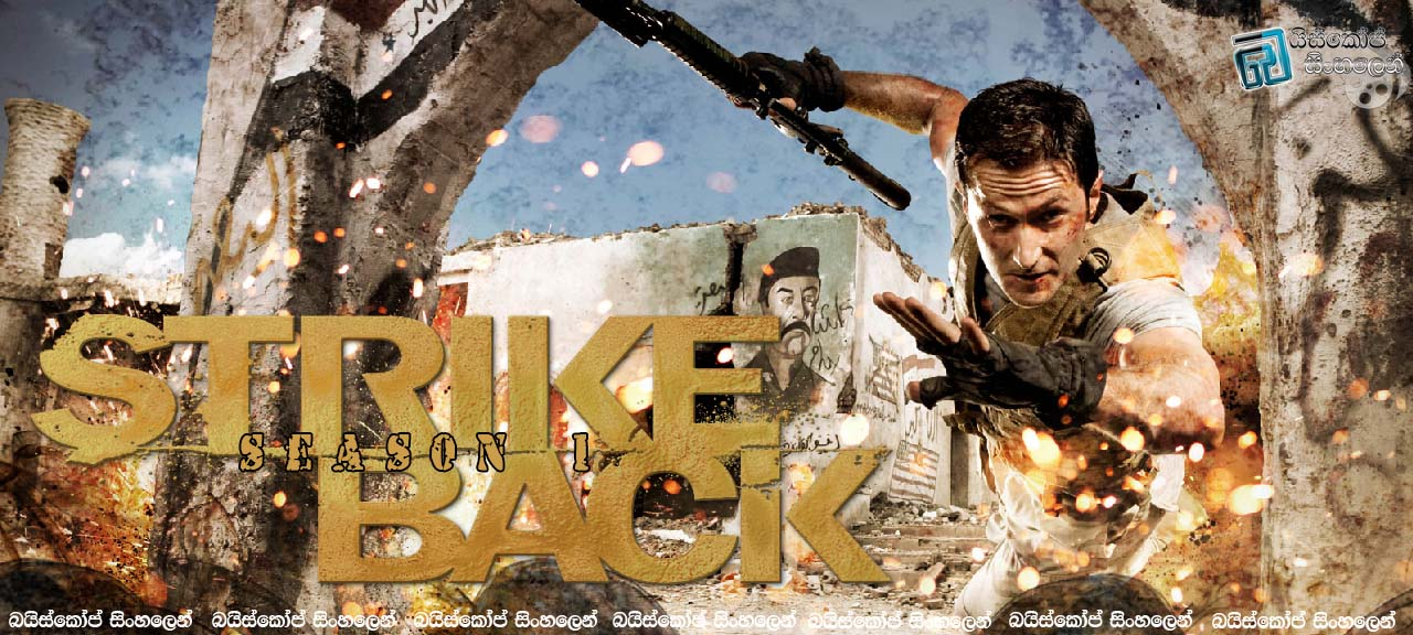 Strike Back TV SE1-1