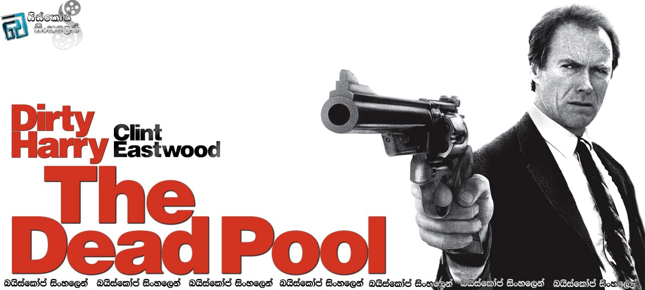 Dirty Harry 1988 The Dead Pool