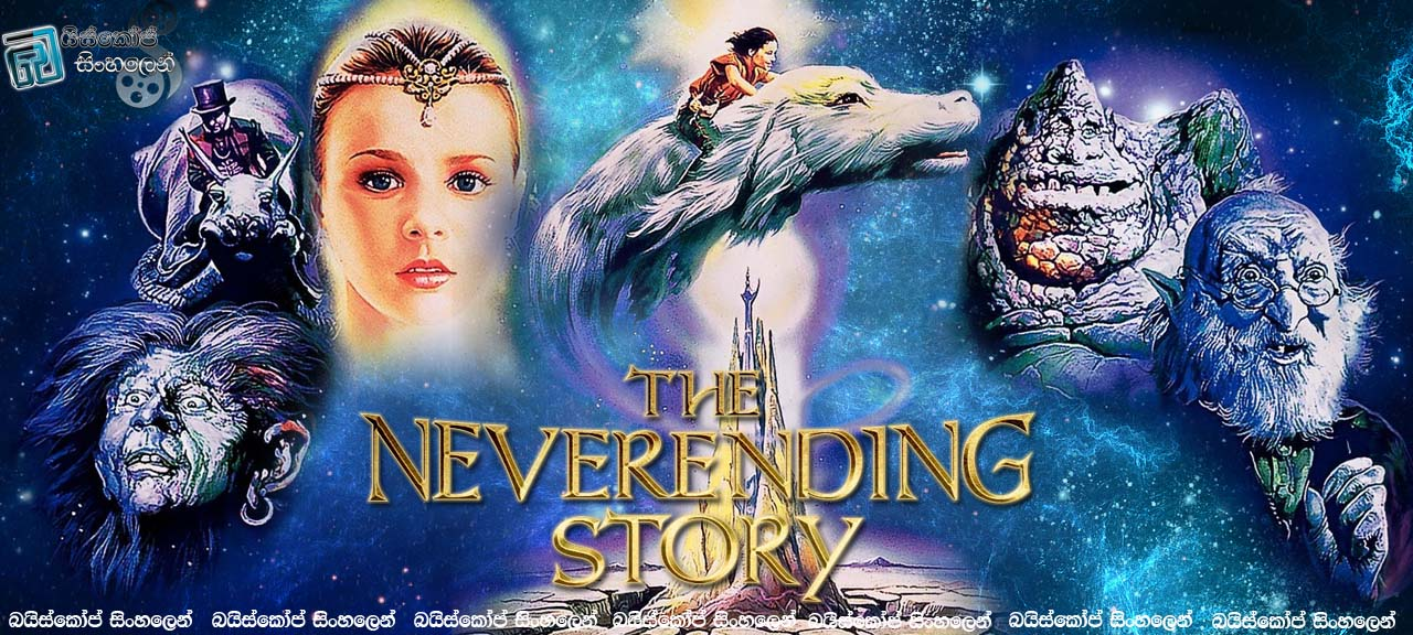 The Never Ending Story (1984)