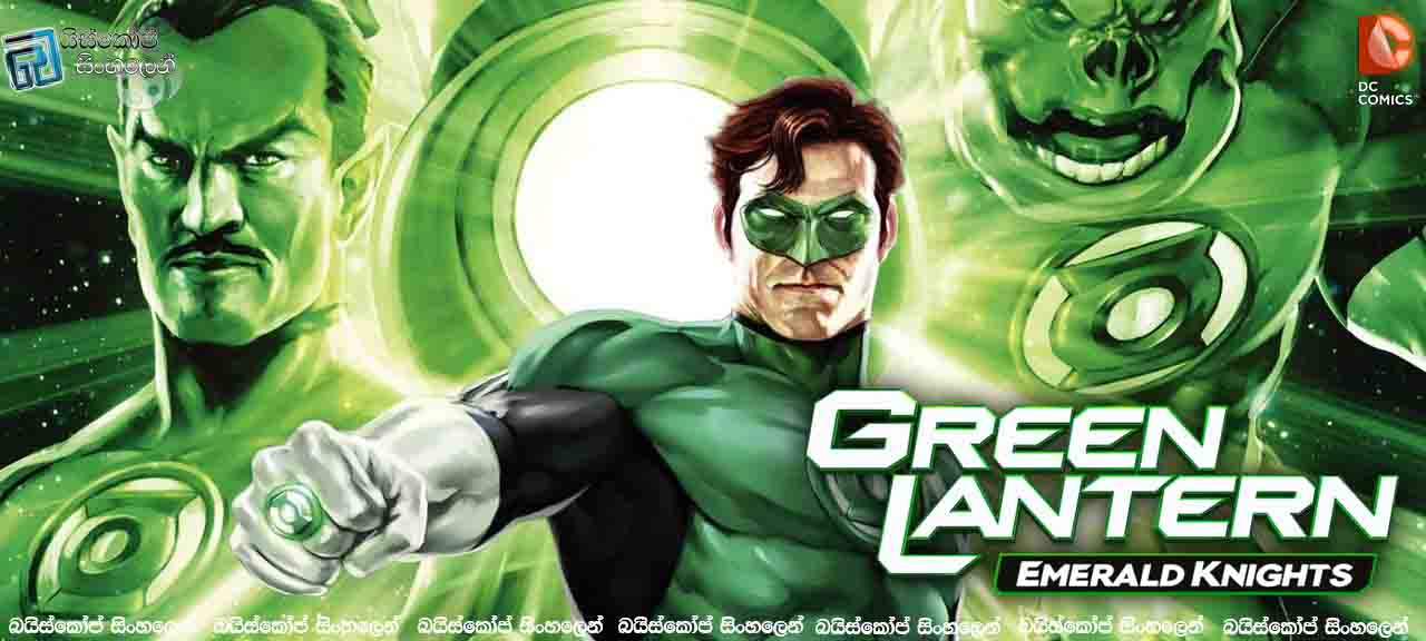 Green Lantern Emerald Knights (2011)