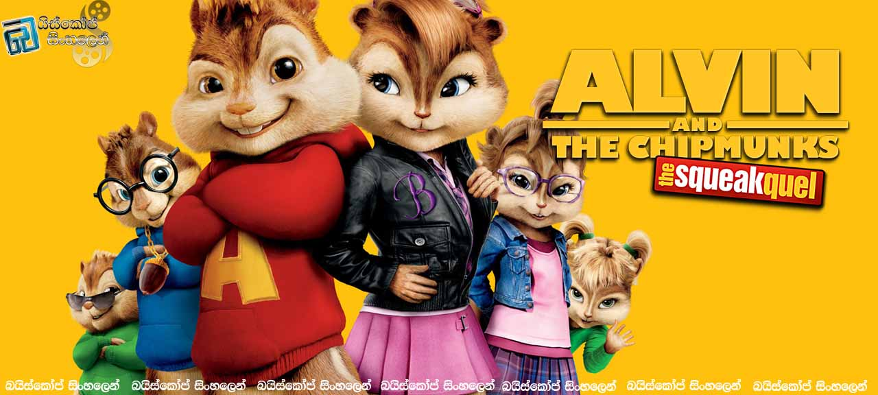 alvin and the chipmunks the squeakquel 2009 with