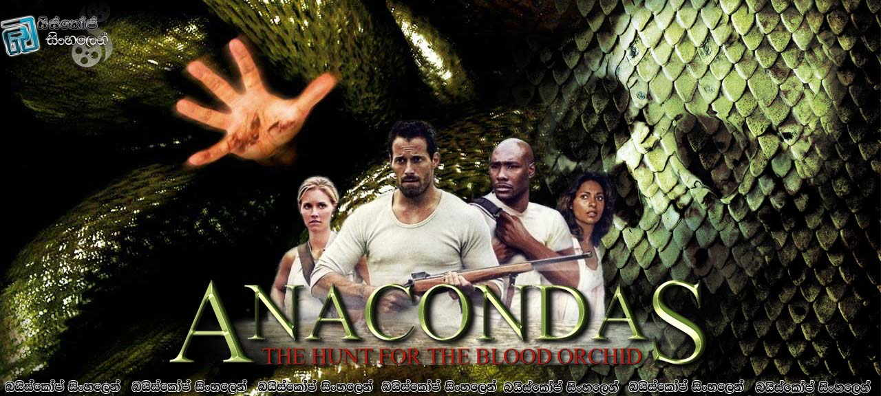 Anacondas-The Hunt for the Blood Orchid (2004)