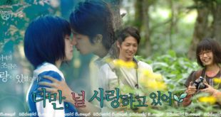 Heavenly Forest (2006)