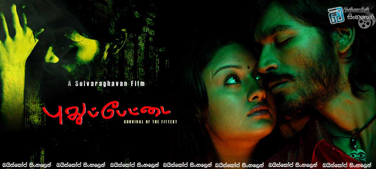 Pudhupettai Full Movie Hd Free Download