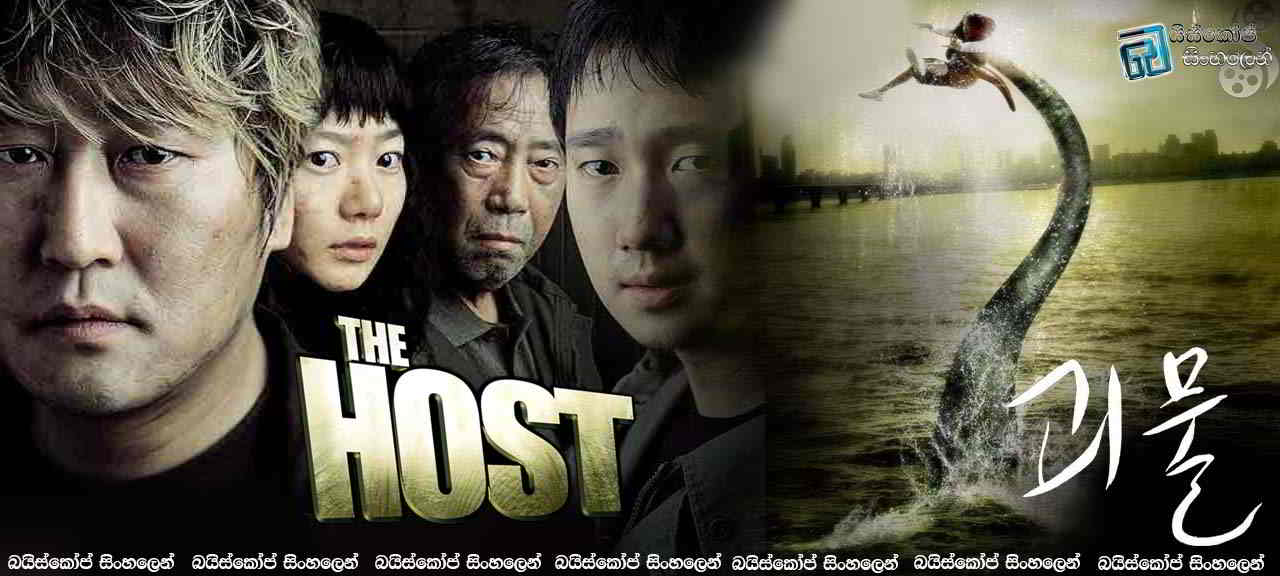 The Host (2006)