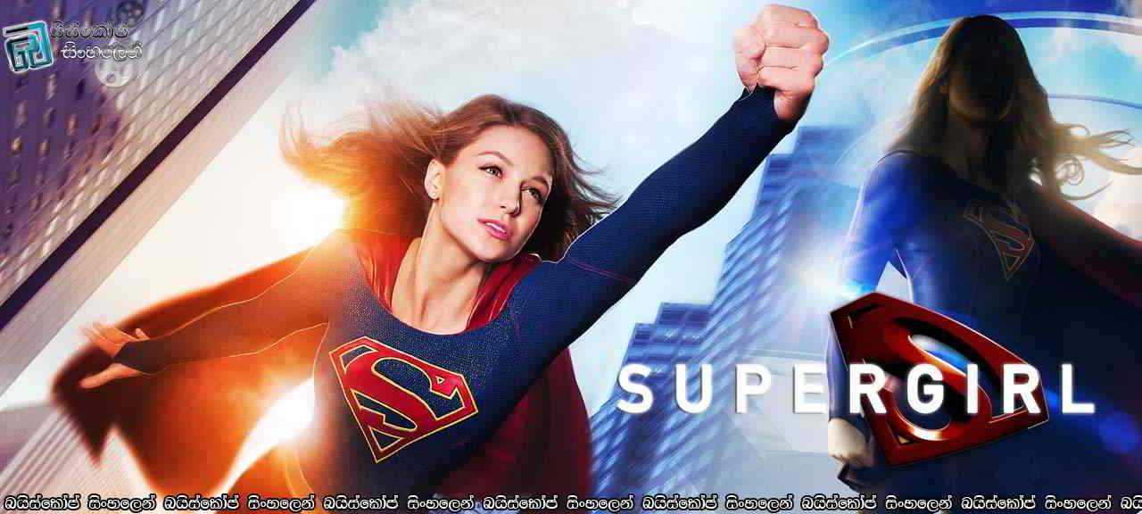 Supergirl TV S1P3