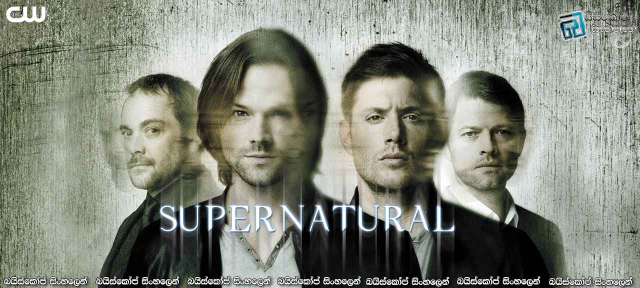 Supernatural-SE11New
