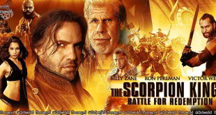 The Scorpion King 3-Battle for Redemption 2012)