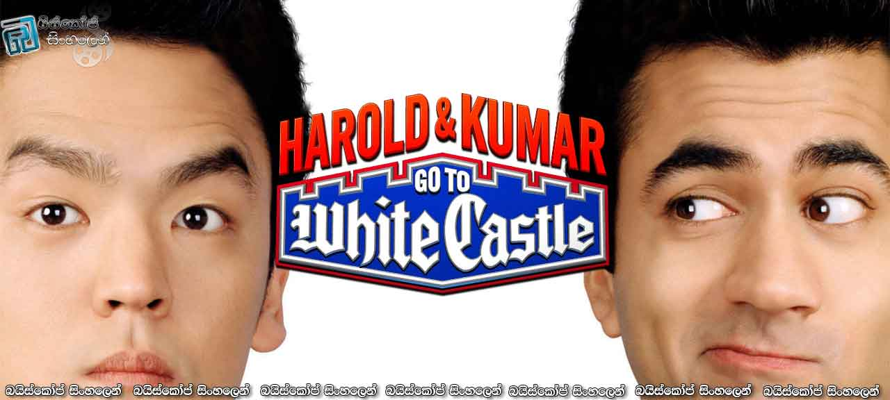 harold and kumar go to white castle free movie download