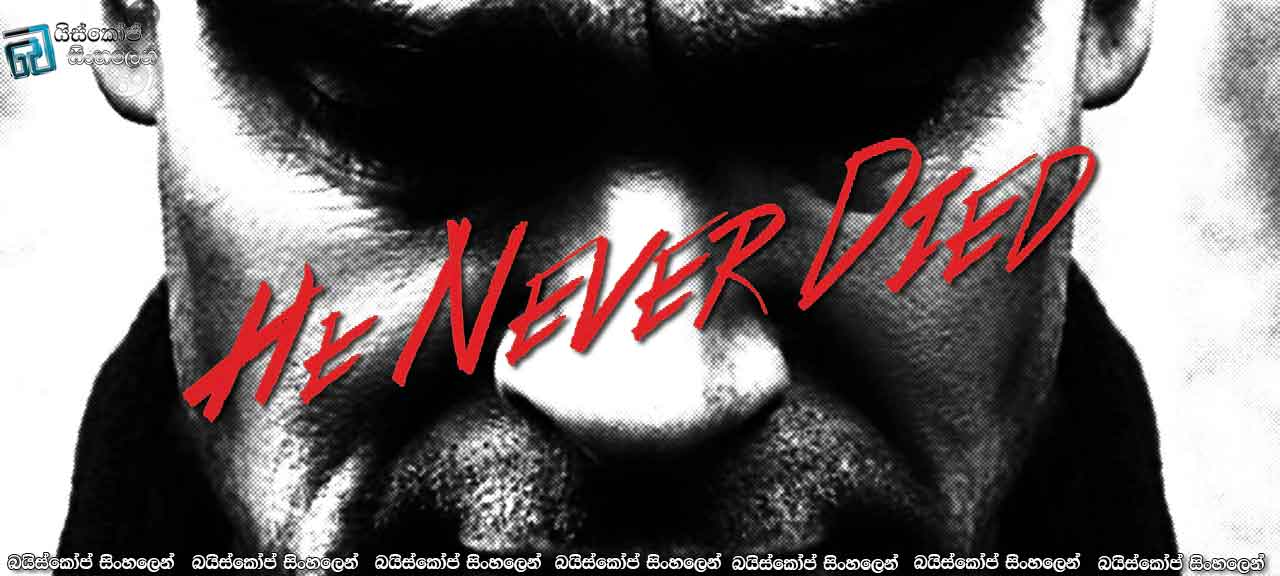 He-Never-Died-(2015)