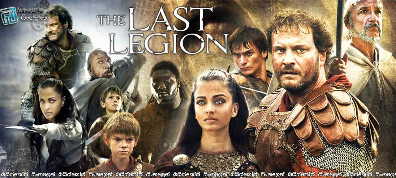 the last legion 2007 with sinhala subtitle ������ ��������