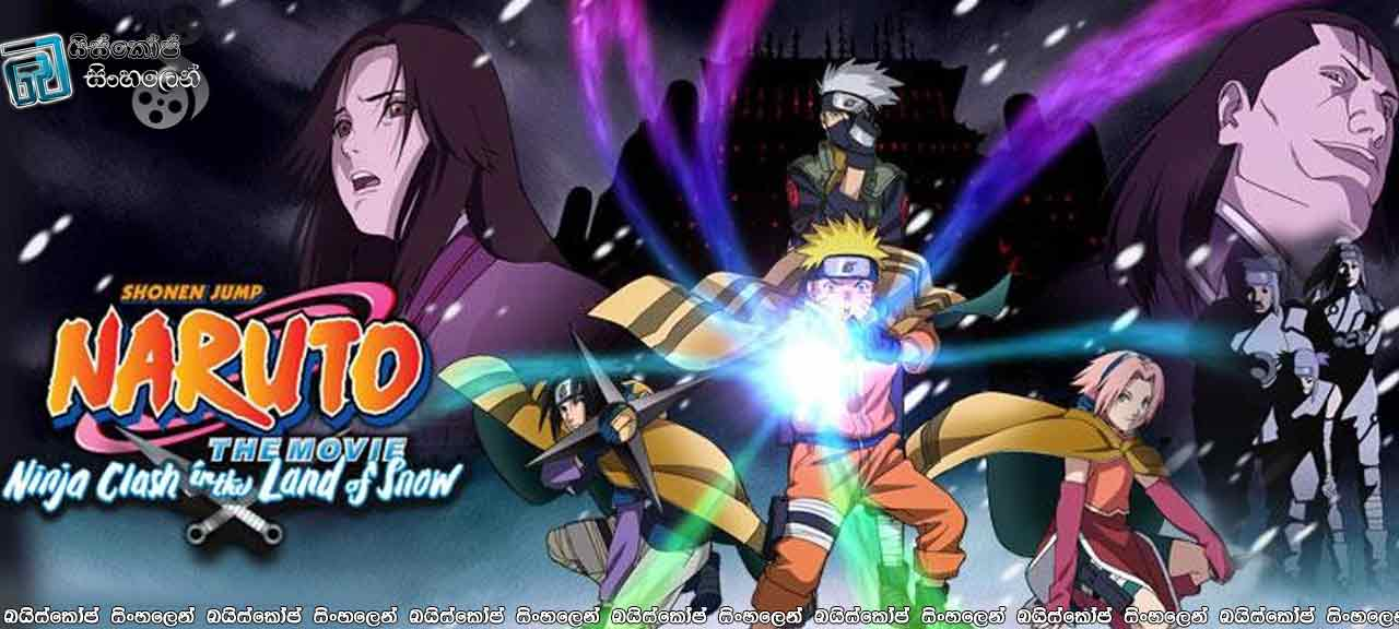 Naruto the Movie Ninja Clash in the Land of Snow (2004)