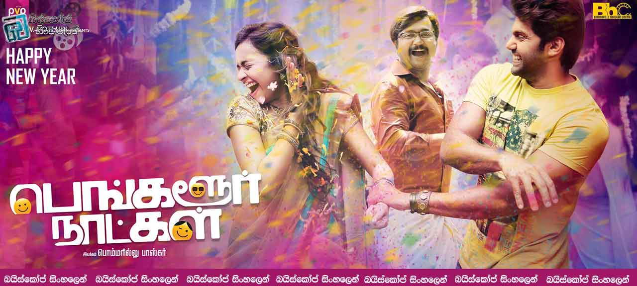 Happy New Year Tamil Full Movie Watch Online