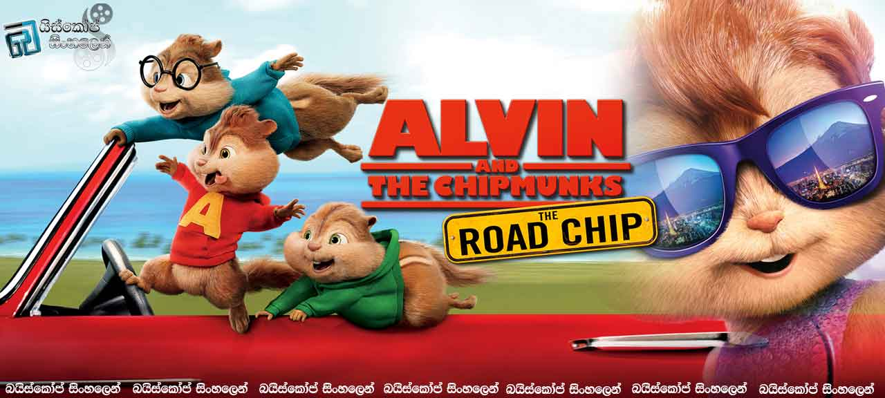 alvin and the chipmunks the road chip 2015 with sinhala