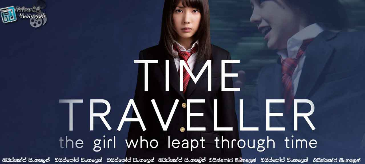 Time-Traveller-The-Girl-Who-Leapt-Through-Time-(2010)