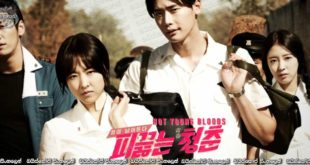 Hot Young Bloods (2014)