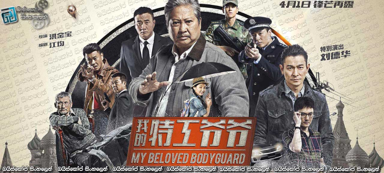My Beloved Bodyguard (2016)