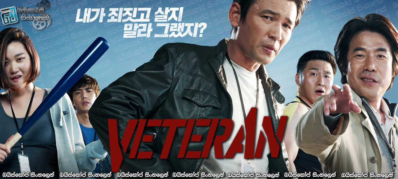 Veteran (Korean Movie-2015)