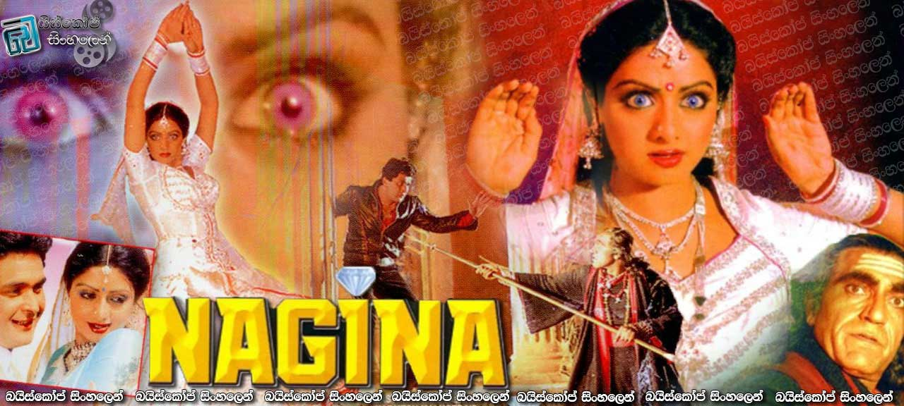 Nagina (1986) with Sinhala Subtitles | නාග කන්‍යා