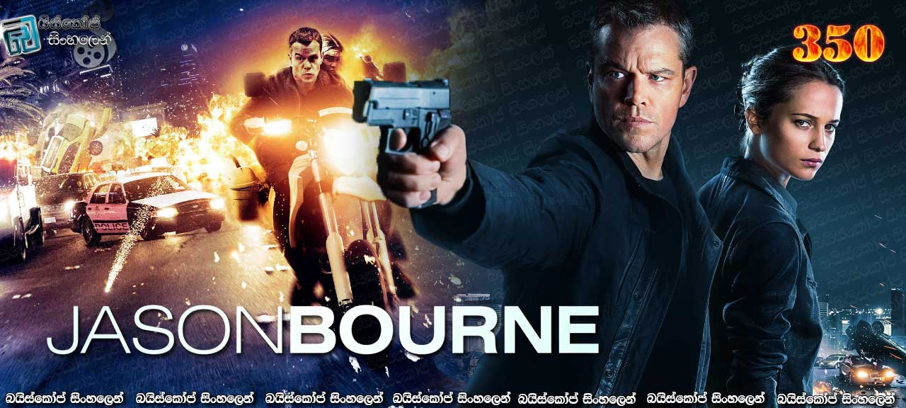 Jason Bourne (2016) - New350