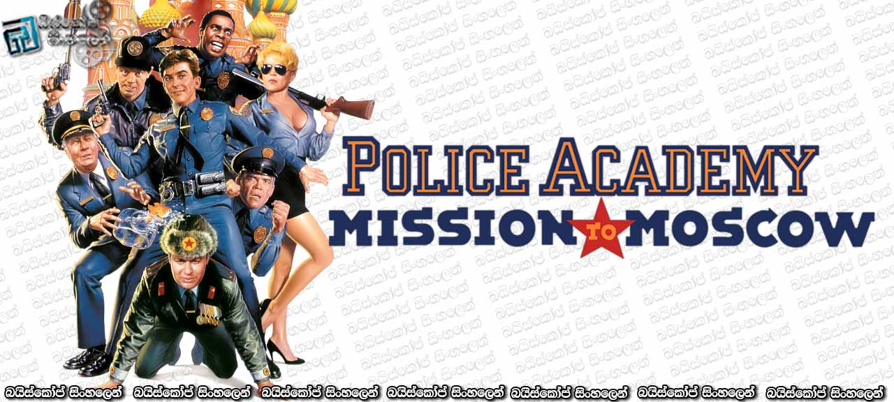 Police Academy 7-Mission to Moscow (1994)