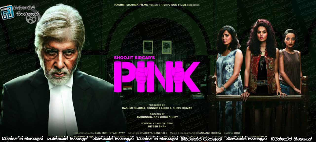 pink movie sinhala subtitles