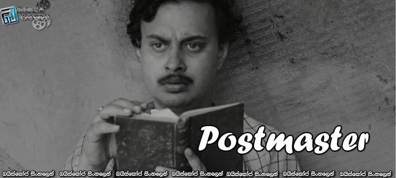 Postmaster (1961)
