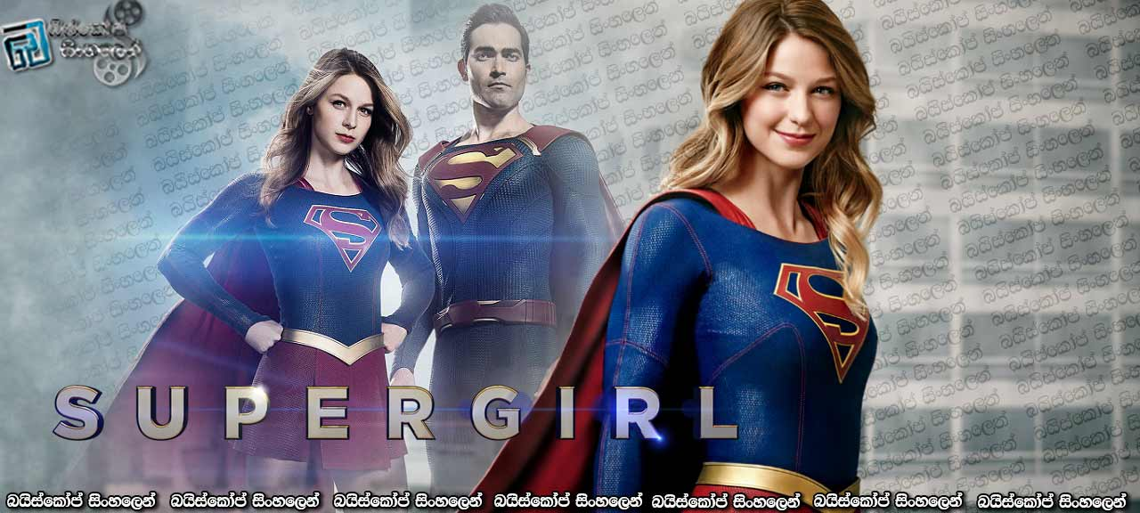 Supergirl TV S2-1