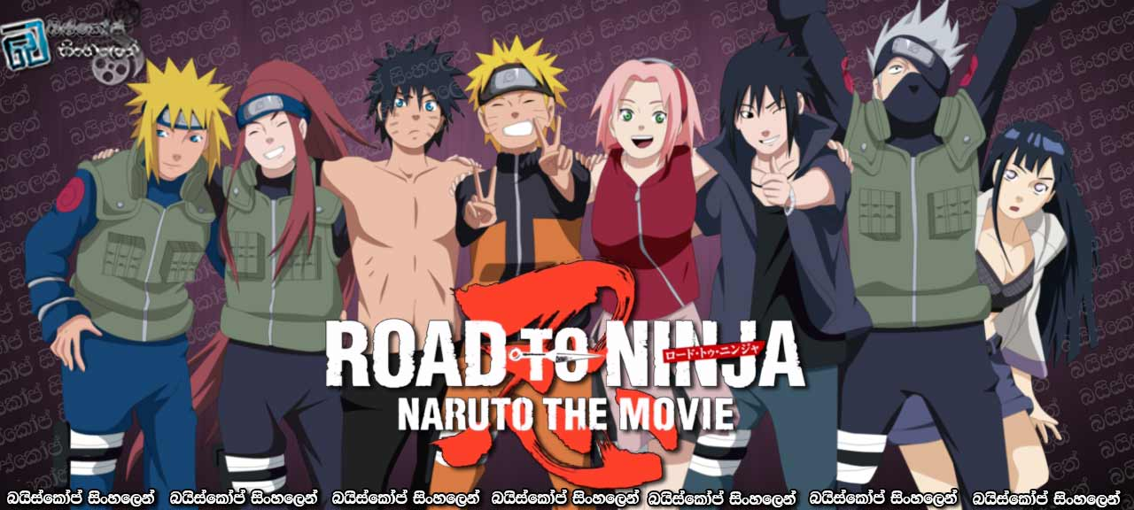 Road to Ninja-Naruto the Movie (2012)