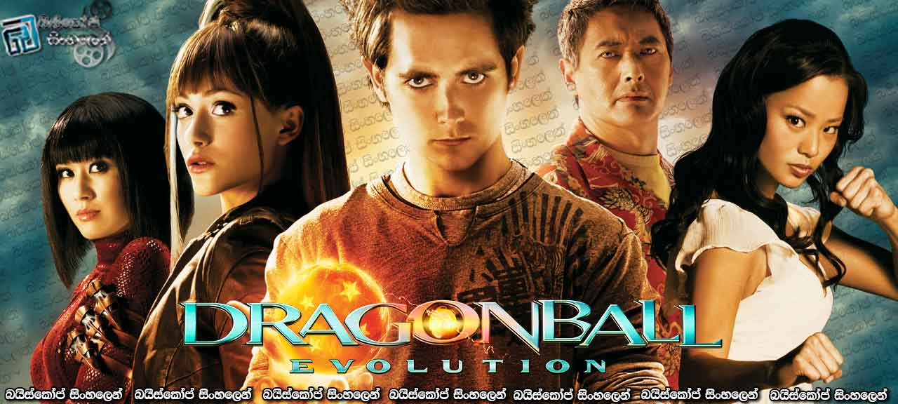 Dragonball-Evolution (2009)