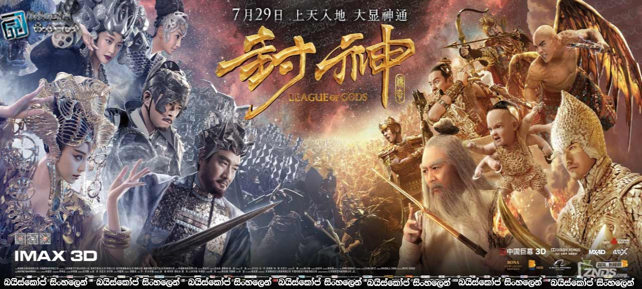 League of gods - Feng shen bang (2016)
