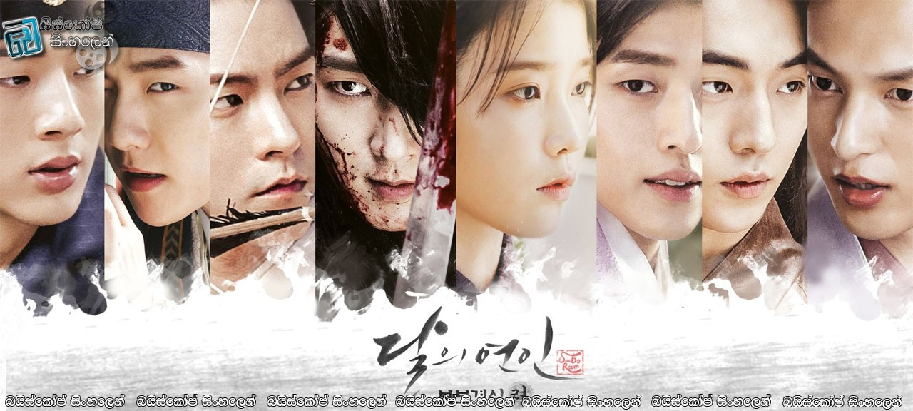 Moon Lovers P2