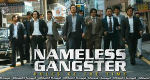 Nameless Gangster-Rules of the Time (2012)