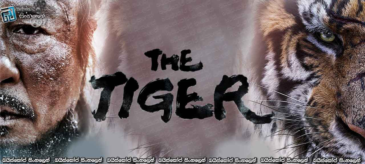The Tiger-An Old Hunter's Tale (2015)