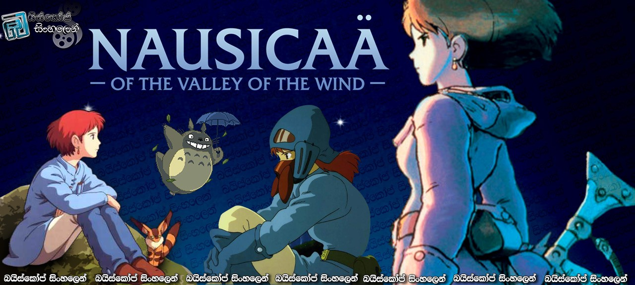 Nausicaa of the Valley of the Wind [1984