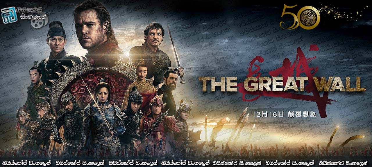 download the great wall subtitle